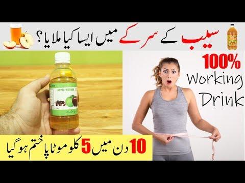 apple-cider-vinegar-weight-loss-drink-||-omg-lose-5-kgs-in-a-week