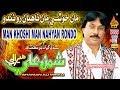 Man Khoshi Man Nahyan Roando  Shaman Ali Mirali  Album 06  Hi Res Audio  Naz Production