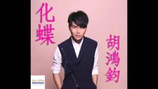 """音頻 Audio I 胡鴻鈞 Hubert Wu - 化蝶 The Butterfly Lovers (TVB電視劇""""師父.明白了""""插曲)"""