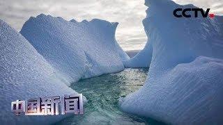 [中国新闻] 美国最新研究:南极海冰骤减 或加剧全球变暖 | CCTV中文国际