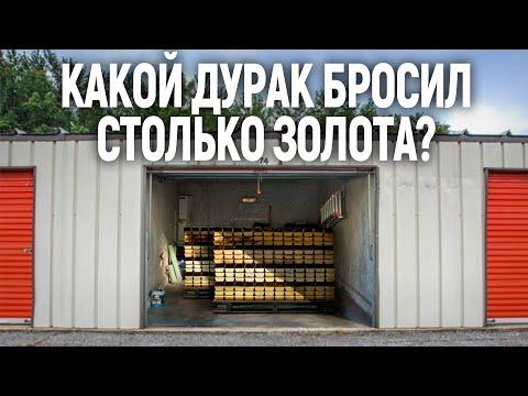 Нашёл гору золота в заброшенном контейнере в США. Сорвал куш!