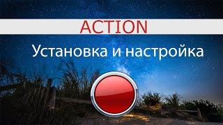 Программа для записи видео Action Настройка(Программа для записи видео Action Настройка И так в этом уроке мы настроим программу а также научимся ей польз..., 2015-08-24T08:40:29.000Z)