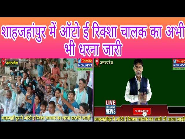 उत्तर प्रदेश-: शाहजहांपुर भूख हड़ताल पर बैठे दो नेताओं का स्वास्थ्य बिगड़ा