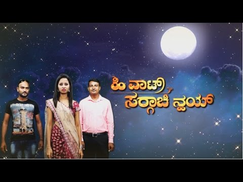 Hi Vatt Sorgachi Nohi - Konkani Serial│Episode 1│Daijiworld Television