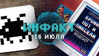 Польская экранизация «Ведьмака», продолжение «Крови, пота и пикселей», Cyberpunk 2077, Watch Dogs…