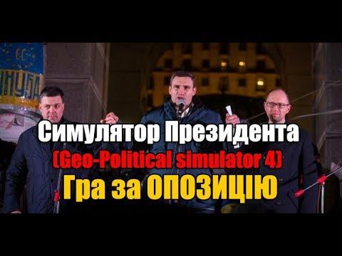 """БРУДНА ПОЛІТИКА"" Geo-Political simulator 4 - Power and Rewolution"