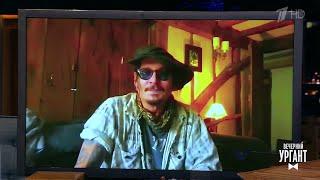 Встреча с Джонни Деппом/Johnny Depp на безопасном расстоянии. Вечерний Ургант. 22.04.2021