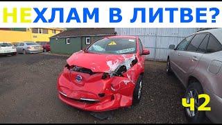 В Литву за авто. Ищем НЕ хлам. Цены 2019. ч2