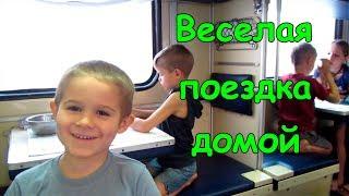 Назад в Иркутск. Зажигаем в поезде! (12.18г.) Семья Бровченко.