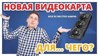 ШОКИРУЮЩАЯ ПРАВДА О AMD RX580