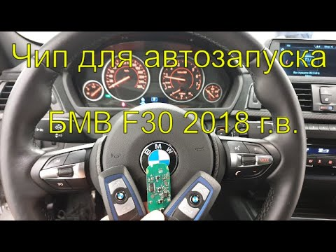 Чип для автозапуска, дубликат ключа БМВ ф30 2018г.в., изготовление автомобильных ключей, Раменское