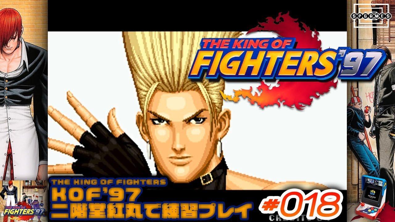 【KOF'97】二階堂紅丸で気軽に練習プレイ #018【NEOGEO mini】 - YouTube