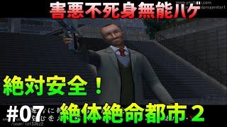 【TAS】絶体絶命都市2を絶対安全にプレイ Part07 魔界塔士ch