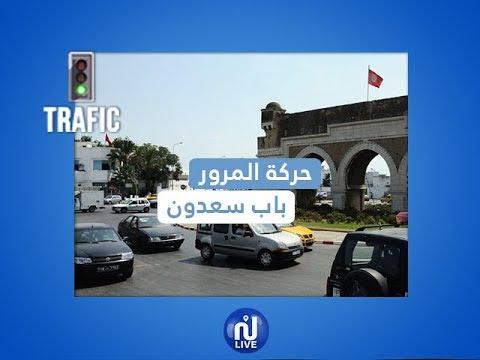 حركة المرور صباح الخميس 01 مارس 2018 - قناة نسمة