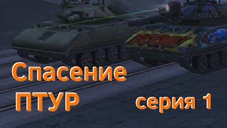 Спасение ПТУР, серия 1