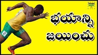 How to overcome fear?     in telugu