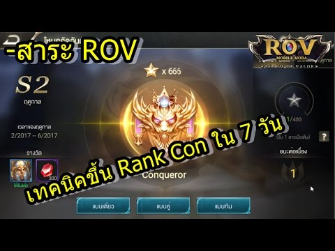[ROV]-เทคนิคขึ้นRank Conqueror ใน 7 วัน สาระROV [DNA]