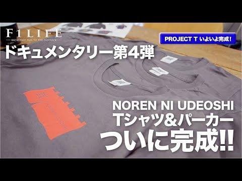 【プロジェクトT】Tシャツ&パーカー制作・密着ドキュメンタリー【vol.4】