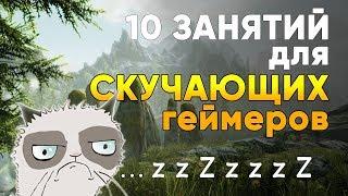 [ТОП] 10 занятий для скучающих геймеров