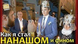 Венчание в Молдове 👑 Как я стал фином и нанашом за 1 день. Церковь, обычаи, традиции, свадьба