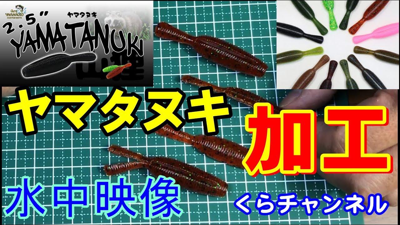 #ヤマタヌキ 加工!改造!チューン バスからは、こう見える?!#ゲーリーヤマモト
