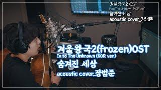 숨겨진 세상 (Into the Unknown) - 장범준 Acoustic Cover.  '겨울왕국2(Frozen2) '