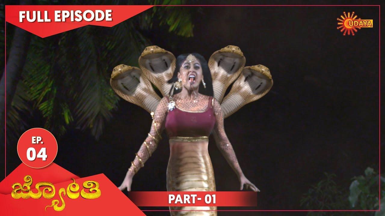 Download JYOTHI - Ep 4 | Part - 1 | 18th July 2021 | UdayaTV Serial | Kannada Serial