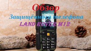 Обзор защищённого телефона Land Rover M12