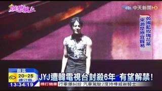 由韓團東方神起金有天、金在中、金俊秀,組成的南韓偶像團體「JYJ」,日...