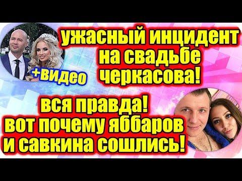Дом 2 Новости ♡ Раньше Эфира 9 июня 2019 (9.06.2019).