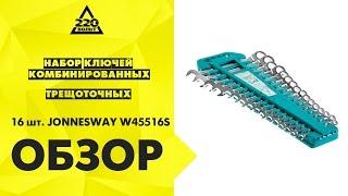 Обзор Набор ключей комбинированных трещоточных, 16 шт  JONNESWAY W45516S
