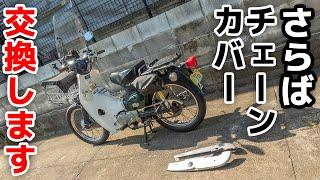 さらば!チェーンカバー【スーパーカブ】チェーンガードに交換しました【モトブログ】原付二種ツーリング SuperCub Touring in Japan