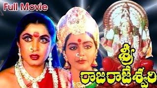 Sri Raja Rajeshwari Telugu Full Movie
