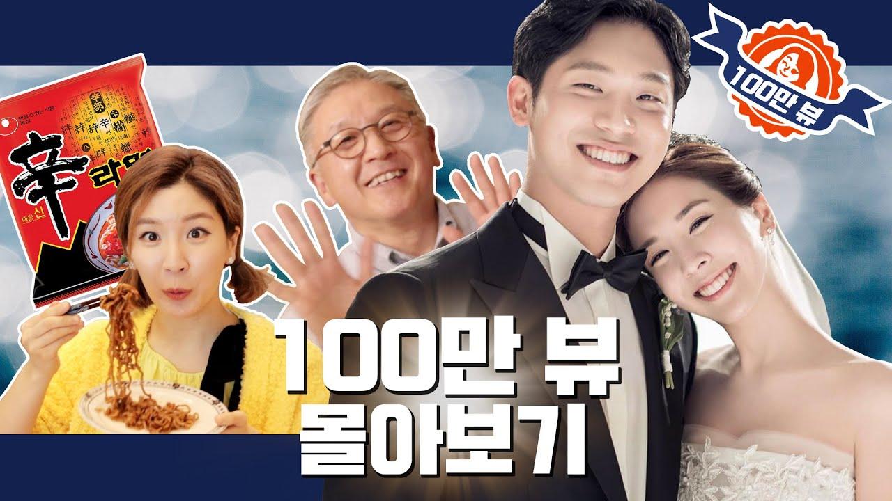 🎉100만 뷰 특집🎉 오뚜기 회장님 & 농심 손녀딸 & 햄편 총 출동ㅣ햄연지 YONJIHAM