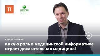 Медицинская информатика – Алексей Незнанов