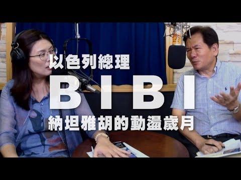 '19.06.20【世界一把抓】呂志翔談《BIBI:以色列總理納坦雅胡的動盪歲月》