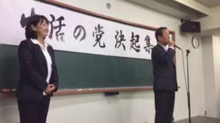 生活の党・全国比例区から立候補予定者、青木愛さんの支持者が集まって...