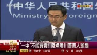 嗆川普商人頭腦 中官媒:「一個中國」不能買賣