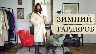 МОЙ ЗИМНИЙ ГАРДЕРОБ (zara, lichi, friends of fashion)
