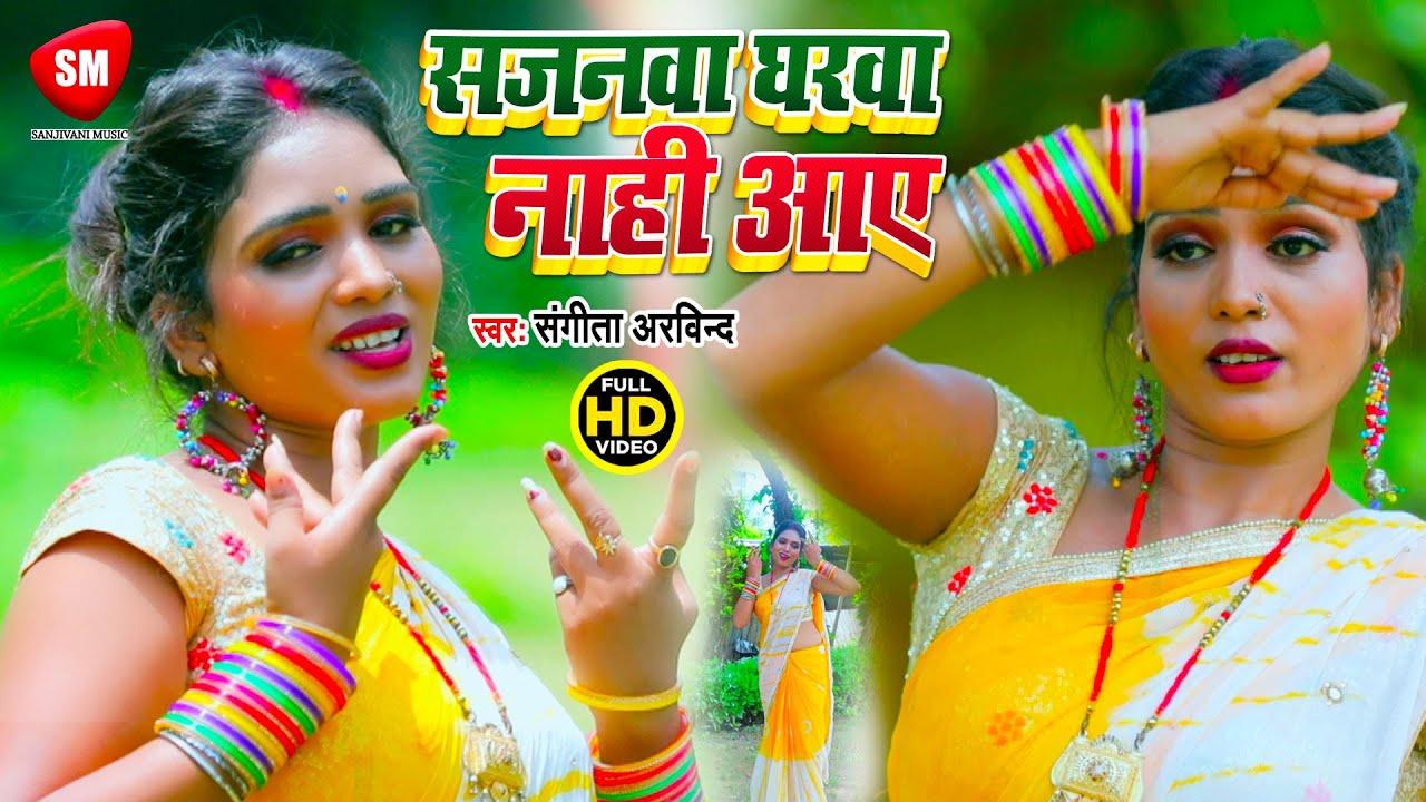 Sajanwa Gharwa Nahi Aaye_ Sangita Arvind_का बड़ा ही रोमांटिक सॉन्ग _फिर से बजने लगा है यूपी बिहार में