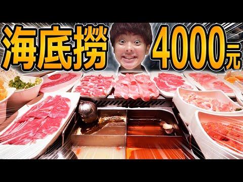 吃馬來西亞海底撈花光4000元前不能回台灣! 用平常的雙倍金額吃光所有肉的瘋狂計畫! 沒有人使用過的超高金額...