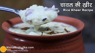 सावन के महीने के लिये खास चावल की खीर । Rice Kheer Recipe । Chawal Ki Kheer । Rice Payasam Recipe