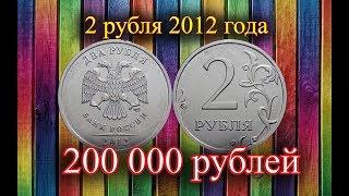 Как распознать дорогие 2 рубля 2012 года