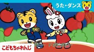 [名曲]サンバでピザ♪ 【しまじろうチャンネル公式】 thumbnail
