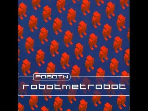 Клип Роботы - Синтезатор