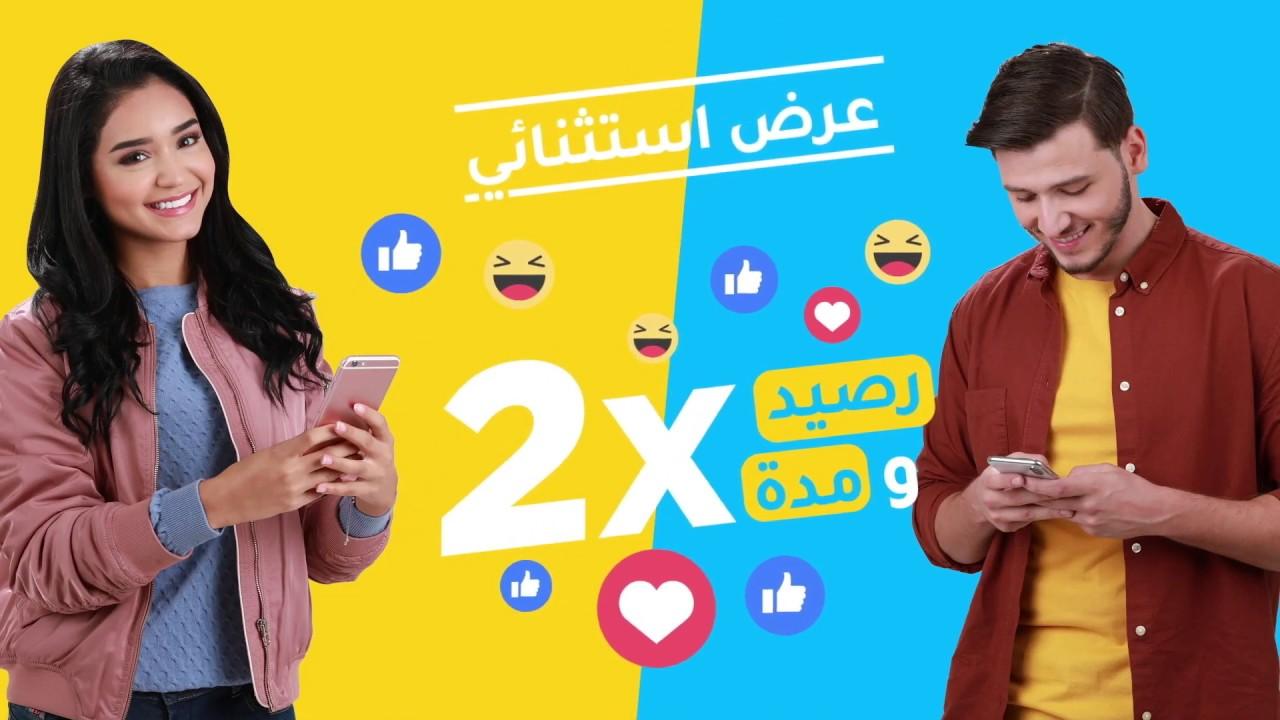 اتصالات المغرب | عرض *6 | x2 | رصيد و مدة