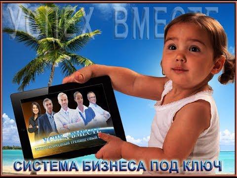 Супер тренинг из  Алматы от 2х $миллионеров$ часть 3