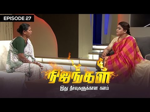 Nijangal - My inlaws are alcoholic addict - I was married in my Teen !!! #27 | Sun TV | Vision Time