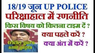 u p police examination hall strategy