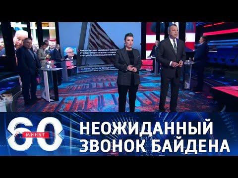 60 минут по горячим следам (вечерний выпуск в 18:40) от 13.04.21